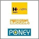 ポイント獲得3つのサイト-ハピタス・ちょびリッチ・PONEY