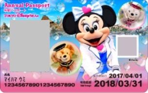年間パスポート2017シー