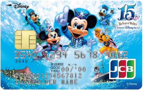 東京ディズニーシー15周年カード