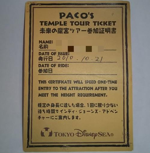 未来の魔宮ツアー参加証明書
