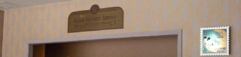 ホームデリバリーサービス