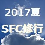 2017夏から始めるSFC修行!