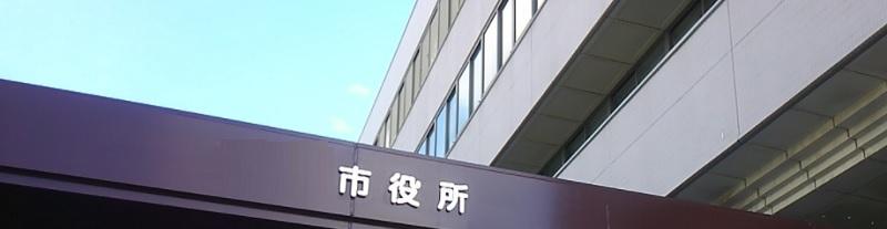 クレジット税金市役所