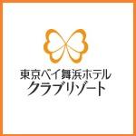 eye_東京ベイ舞浜クラブ