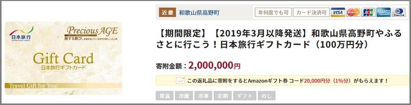 航空券日本旅行ふるさと